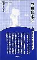 芥川龍之介 (Century Books―人と作品)