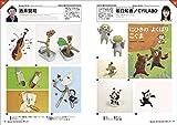 キャラクターファイル 2014ー15 (玄光社MOOK illustration FILE) 画像