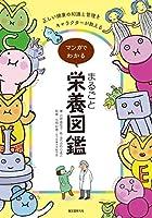 マンガでわかる まるごと栄養図鑑: 正しい健康の知識と管理をキャラクターが教える!