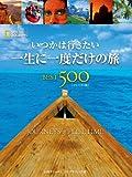 いつかは行きたい 一生に一度だけの旅BEST500 [コンパクト版]