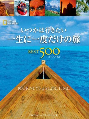 いつかは行きたい 一生に一度だけの旅BEST500 [コンパクト版] の書影