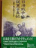 日清戦争従軍写真帖―伯爵亀井これ明の日記 画像