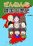 ざんねんな韓国の歴史