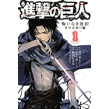 進撃の巨人 悔いなき選択 リマスター版(1) (ARIAコミックス)