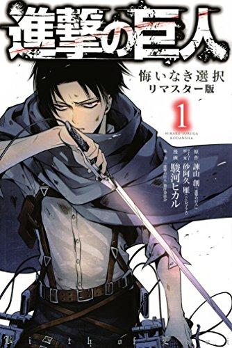 進撃の巨人 悔いなき選択 リマスター版(1) (ARIAコミックス)の詳細を見る
