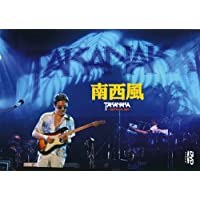 南西風~SUPER LIVE 2008~ [DVD]