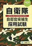 自衛隊自衛官候補生採用試験 [2020年度版]