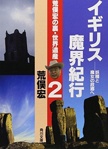 荒俣宏の裏・世界遺産2  イギリス魔界紀行  ――妖精と魔女の故郷へ (角川文庫)の詳細を見る
