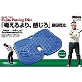 Tabata(タバタ) ゴルフ 練習器具 パター 練習用品 パッティング練習 体幹 藤田パッティングディスク GV0191