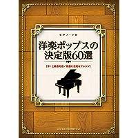 ピアノ・ソロ 洋楽ポップスの決定版60選