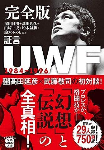 完全版 証言UWF 1984-1996 (宝島SUGOI文庫)