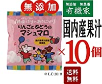 無添加 メイシーちゃん(TM)のおきにいり りんごとぶどうのマシュマロ 16個入り(8個×2種入り)×10個セット★ 送料無料 宅配便 ★メイシーちゃんのおきにいりシリーズは原材料のもつ自然なおいしさにこだわりました。 ○国内産りんご果汁を使用したりんご味と国内産ぶどう果汁を使用したぶどう味のマシュマロです。 ○個包装で各8個ずつ入っています。携帯に便利ですので、いつでもどこでもふわふわした食感をお楽しみ下さい。○対象年齢(目安):1才半頃から。