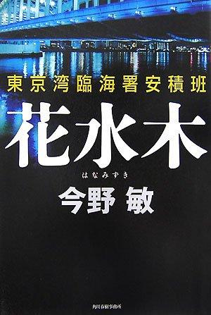 花水木―東京湾臨海署安積班の詳細を見る