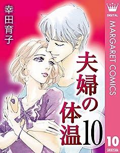 夫婦の体温 10 (マーガレットコミックスDIGITAL)