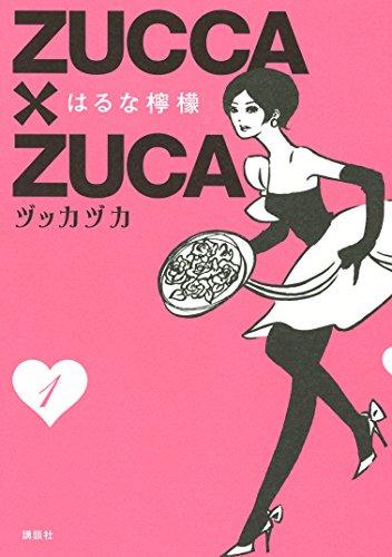 ZUCCA×ZUCA(1) (モーニングコミックス)の詳細を見る