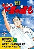 千里の道も 第三章(36) 猛追 (ゴルフダイジェストコミックス)