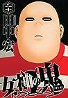 女神の鬼 第20巻