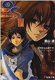 9S(ナインエス) III 〈3〉 (電撃文庫)
