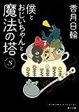 僕とおじいちゃんと魔法の塔 5 (角川文庫)