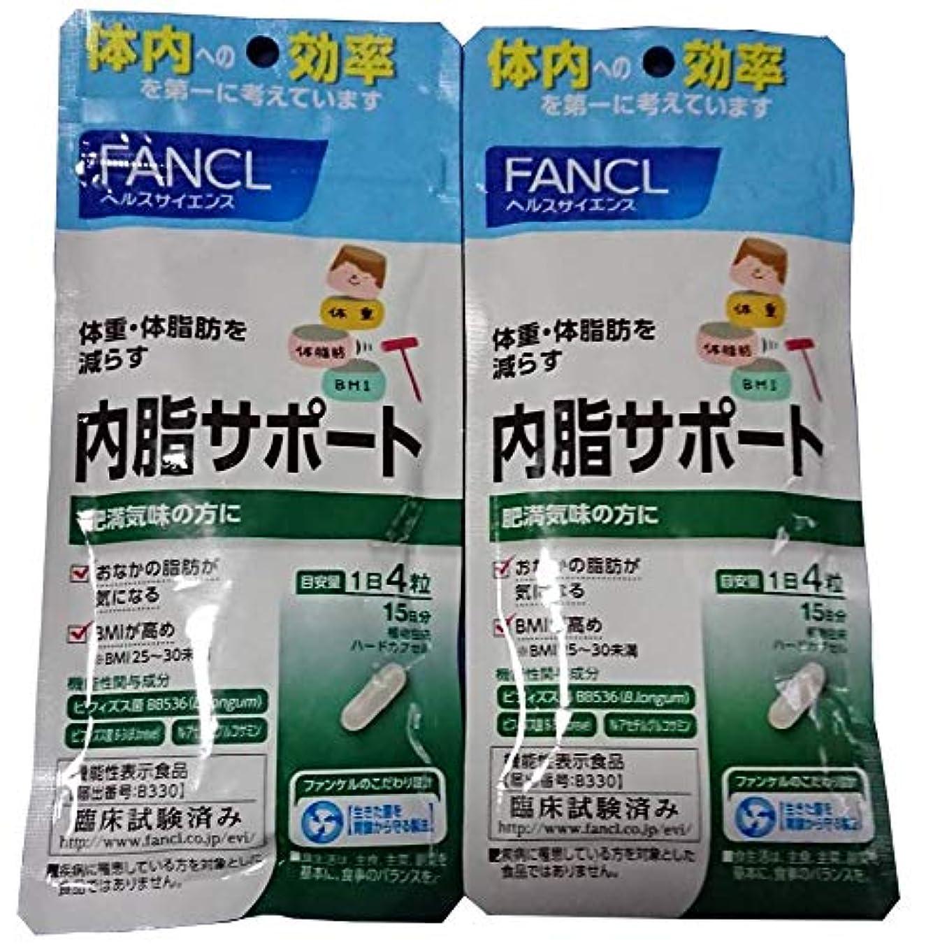 遺伝的密輸ただ内脂サポート 約30日分 【15日分2袋セット】