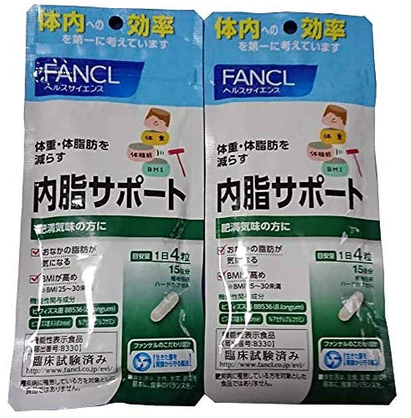 眩惑する隠された気質内脂サポート 約30日分 【15日分2袋セット】