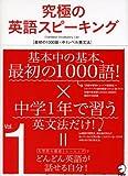 究極の英語スピーキング〈Vol.1〉最初の1000語×中1レベル英文法