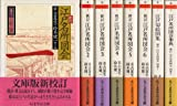 新訂 江戸名所図会 全6巻別巻2セット