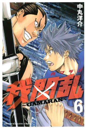 我間乱~GAMARAN~(6) (講談社コミックス)