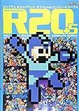 R20+5 ロックマン&ロックマンX オフィシャルコンプリートワークス