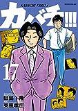 カバチ!!! -カバチタレ!3-(17) (モーニングコミックス)