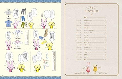 『ドールソーイングBOOK オビツ11の型紙の教科書 ー11cmサイズの男の子服ー』の2枚目の画像