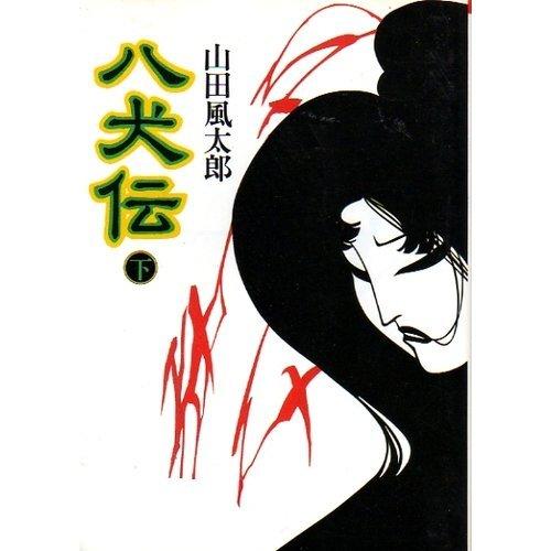 八犬伝〈下〉 (朝日文庫)の詳細を見る