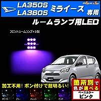 ミライース LA350S系 LA360S系 対応★ LED ルームランプ1点 発光色は ピンク【メガLED】