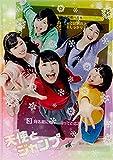 天使とジャンプ[Blu-ray/ブルーレイ]