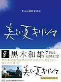 黒木和雄 7回忌追悼記念 美しい夏キリシマ デジタルリマスター版 DVD-BOX[DVD]