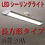 LEDシーリングライト 長方形タイプ 20W 6畳~8畳用 引掛シーリング 慧光 CLG-20W