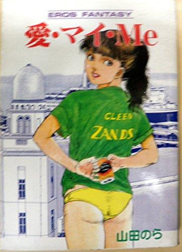愛・マイ・me (1982年) (Kosaido comic pack)