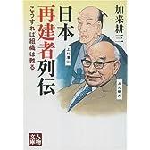 日本再建者列伝―こうすれば組織は甦る (人物文庫)