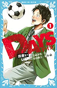 DAYS 1 出会い (講談社青い鳥文庫)