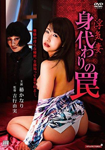 浮気妻 身代わりの罠[DVD]