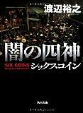 闇の四神 シックスコイン (角川文庫)