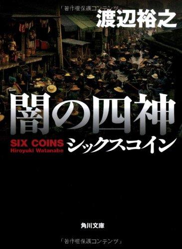 闇の四神 シックスコイン (角川文庫)の詳細を見る