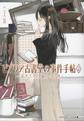 ビブリア古書堂の事件手帖 2 栞子さんと謎めく日常 (メディアワークス文庫)の詳細を見る