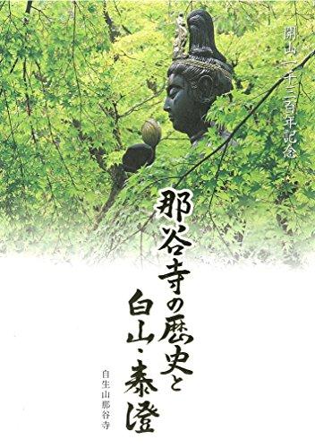那谷寺の歴史と白山・泰澄 (開山一千三百年記念)