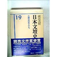 日本文壇史〈19〉白樺派の若人たち (1979年)