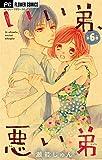 いい弟、悪い弟【マイクロ】(6) (フラワーコミックス)