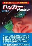 ハッカー(Hacker)―恐るべきコンピューター犯罪の実態