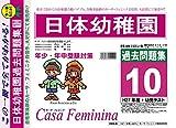 日体幼稚園【東京都】 H28年度用過去問題集10(H27+幼児テスト)