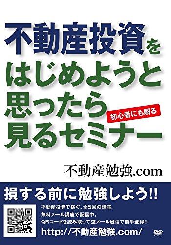 【Amazon.co.jp限定】不動産投資をはじめようと思ったら見るセミナー [DVD] -