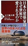 日本の建築家はなぜ世界で愛されるのか (PHP新書)